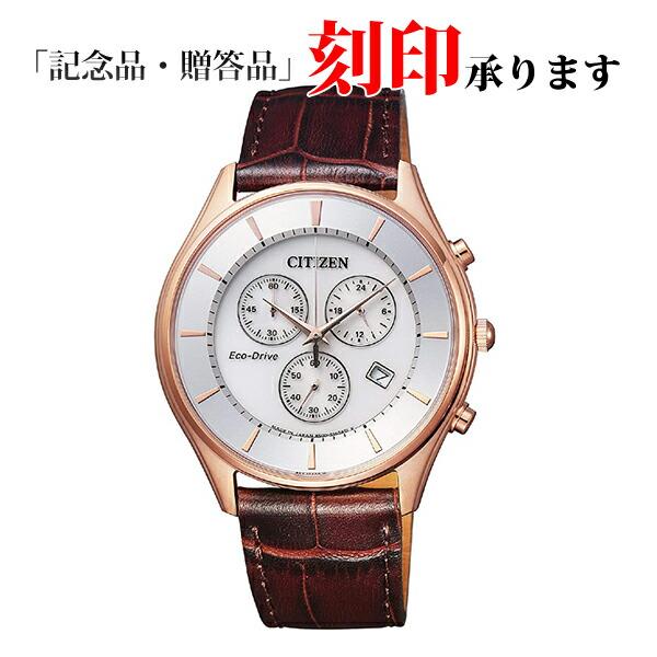 シチズン コレクション AT2362-02A CITIZEN エコ・ドライブ メンズ腕時計 【長期保証8年付】