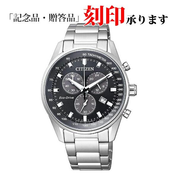 シチズン コレクション AT2390-58E CITIZEN エコ・ドライブ メンズ腕時計 【長期保証8年付】