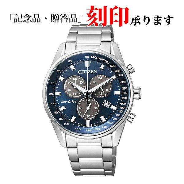 シチズン コレクション AT2390-58L CITIZEN エコ・ドライブ メンズ腕時計 【長期保証8年付】