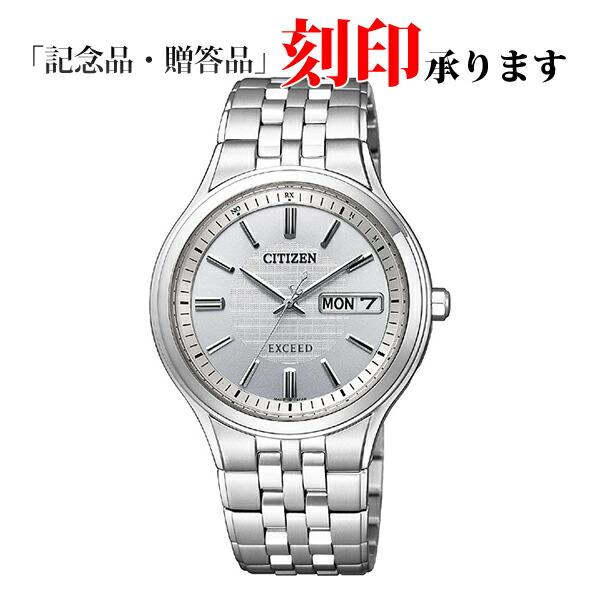 シチズン エクシード AT6000-61A CITIZEN EXCEED エコ・ドライブ 電波時計メンズ腕時計 【長期保証10年付】