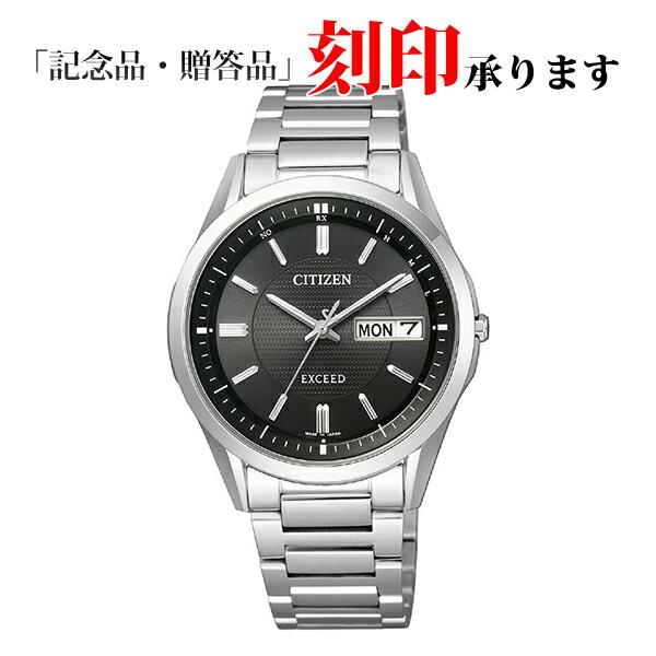 シチズン エクシード AT6030-51E CITIZEN EXCEED エコ・ドライブ 電波時計 シルバー×ブラック メンズ腕時計 【長期保証10年付】