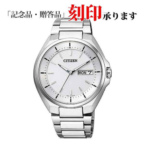 シチズン アテッサ AT6050-54A CITIZEN ATTESA エコ・ドライブ 電波時計 メンズ腕時計 【長期保証10年付】
