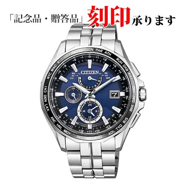 シチズン アテッサ AT9090-53L CITIZEN ATTESA エコ・ドライブ 電波時計 メンズ腕時計 【長期保証10年付】