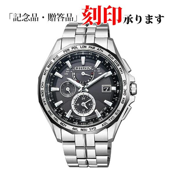 シチズン アテッサ AT9096-57E CITIZEN ATTESA エコ・ドライブ 電波時計 メンズ腕時計 【長期保証10年付】