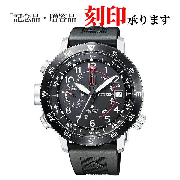 シチズン プロマスター BN4044-23E CITIZEN PROMASTER エコ・ドライブ メンズ腕時計 【長期保証10年付】