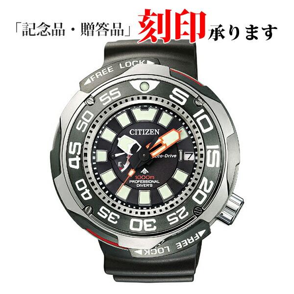 シチズン プロマスター BN7020-09E CITIZEN PROMASTER エコ・ドライブ メンズ腕時計 【長期保証10年付】