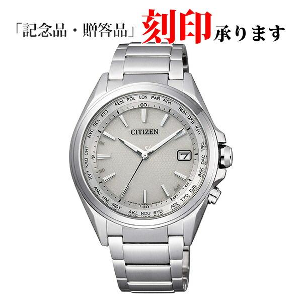 シチズン アテッサ CB1070-56A CITIZEN ATTESA エコ・ドライブ 電波時計 ダイレクトフライト シルバー メンズ腕時計 【長期保証5年付】