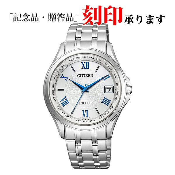 シチズン エクシード CB1080-52B CITIZEN EXCEED エコ・ドライブ 電波時計 ダイレクトフライト メンズ腕時計 【長期保証10年付】