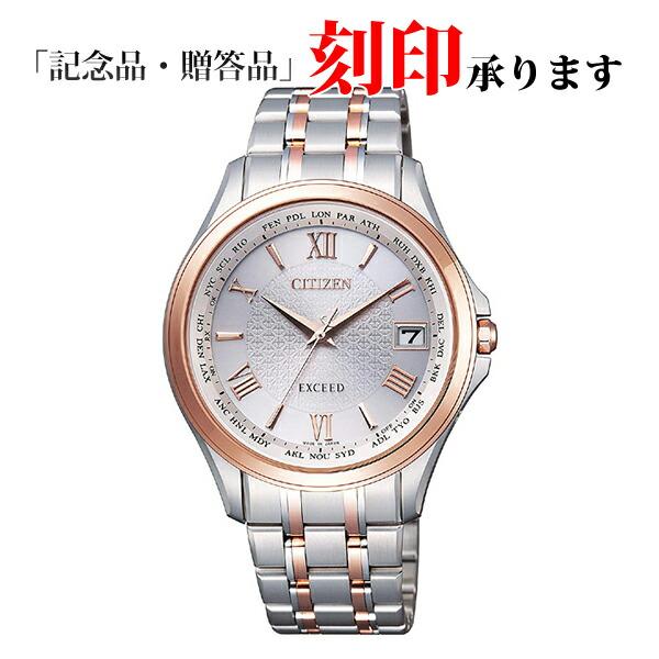シチズン エクシード CB1084-51A CITIZEN EXCEED エコ・ドライブ 電波時計 ダイレクトフライト ピンクゴールド メンズ腕時計 【長期保証10年付】