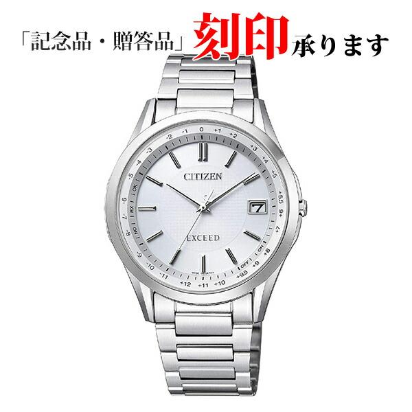 シチズン エクシード CB1110-53A CITIZEN EXCEED エコ・ドライブ 電波時計 メンズ腕時計 【長期保証10年付】