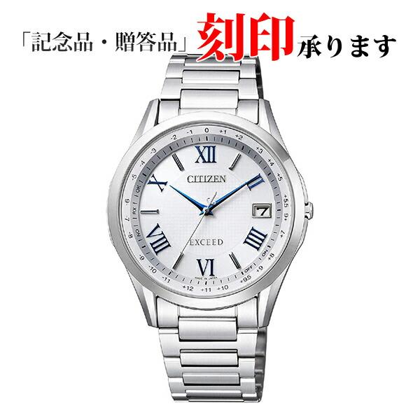 シチズン エクシード CB1110-61A CITIZEN EXCEED エコ・ドライブ 電波時計 メンズ腕時計 【長期保証10年付】