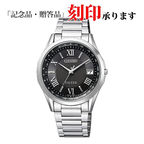 シチズン エクシード CB1110-61E CITIZEN EXCEED エコ・ドライブ 電波時計 メンズ腕時計 【長期保証10年付】