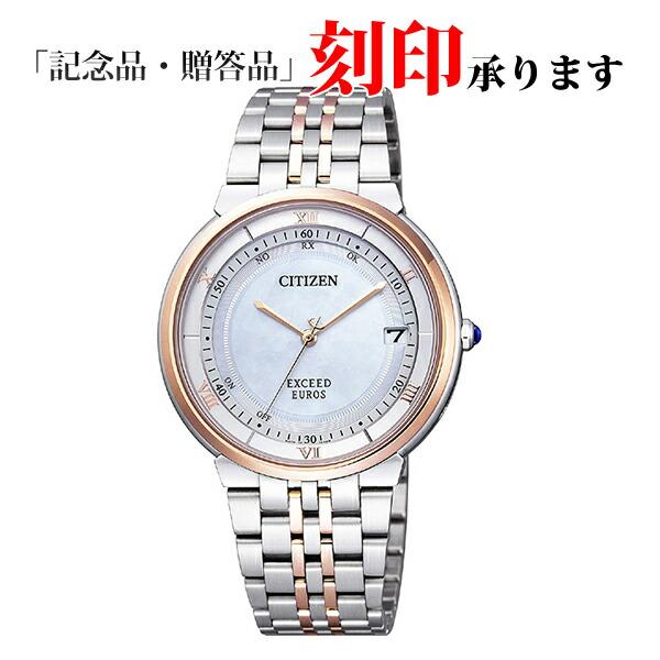 シチズン エクシード CB3024-52W CITIZEN EXCEED エコ・ドライブ 電波時計 ワールドタイム機能 ダイレクトフライト ユーロスシリーズ メンズ腕時計 【長期保証10年付】