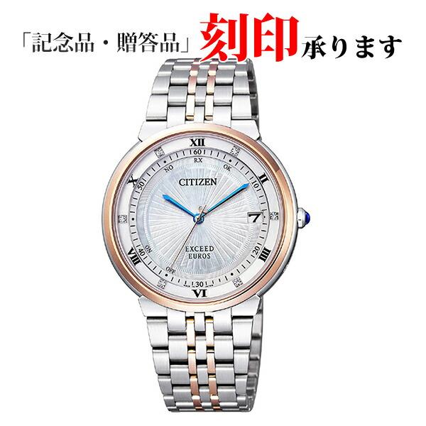 シチズン エクシード CB3025-50W CITIZEN EXCEED エコ・ドライブ 電波時計 ワールドタイム機能 ダイレクトフライト ユーロスシリーズ メンズ腕時計 【長期保証10年付】