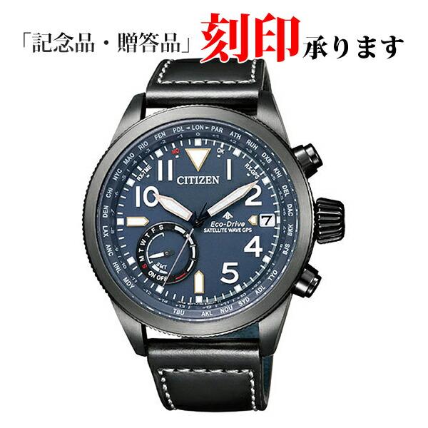 シチズン プロマスター CC3067-11L CITIZEN PROMASTER 電波時計 メンズ腕時計 【長期保証10年付】