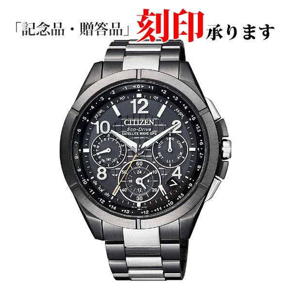シチズン アテッサ CC9075-52E CITIZEN ATTESA エコ・ドライブ 電波時計 メンズ腕時計 【長期保証10年付】