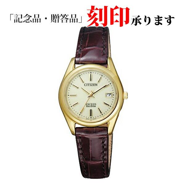 シチズン エクシード EAD75-2942 CITIZEN EXCEED エコ・ドライブ 電波時計 ゴールド ブラウンワニ皮ベルト レディース腕時計 【長期保証10年付】