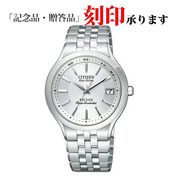 シチズン エクシード EBG74-2791 CITIZEN EXCEED エコ・ドライブ 電波時計 シルバー メンズ腕時計 【長期保証10年付】