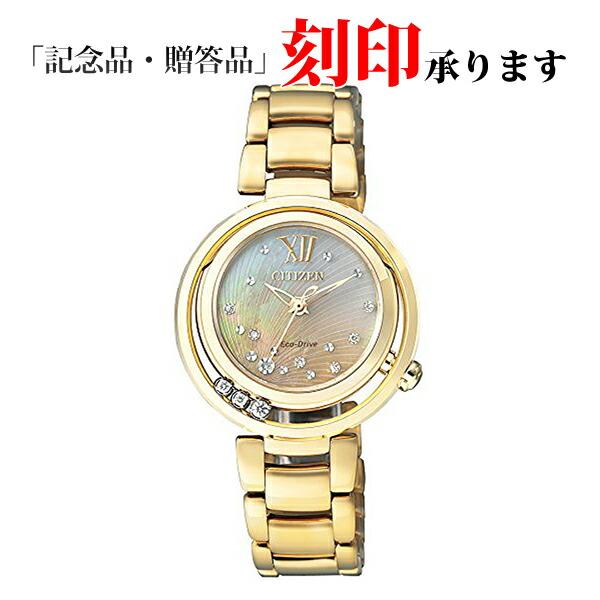 シチズン エル EM0328-57P CITIZEN L エコ・ドライブ レディース腕時計 【長期保証10年付】