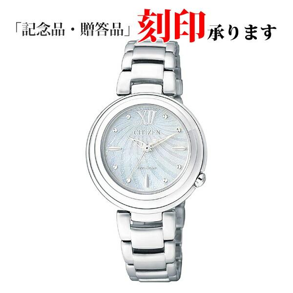 シチズン エル EM0338-88D CITIZEN L エコ・ドライブ レディース腕時計 【長期保証8年付】
