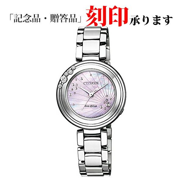 シチズン エル EM0467-85Y CITIZEN L エコ・ドライブ レディース腕時計 【長期保証10年付】