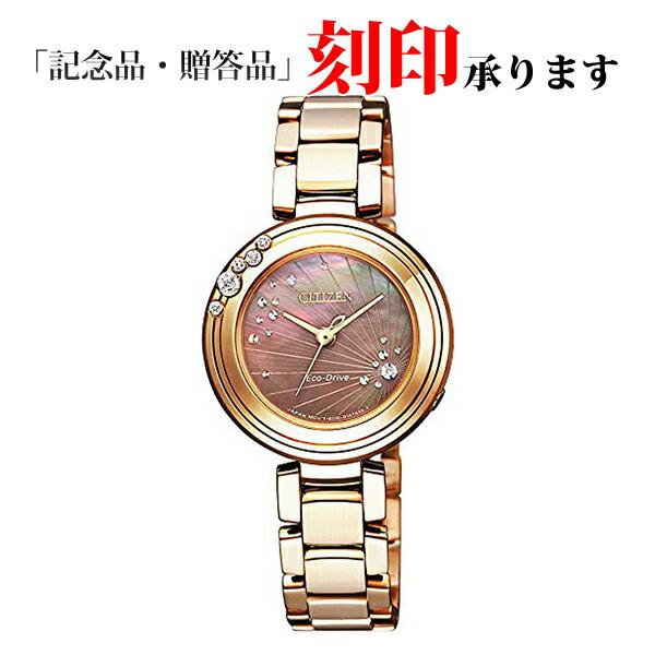 シチズン エル EM0468-82Y CITIZEN L エコ・ドライブ レディース腕時計 【長期保証10年付】