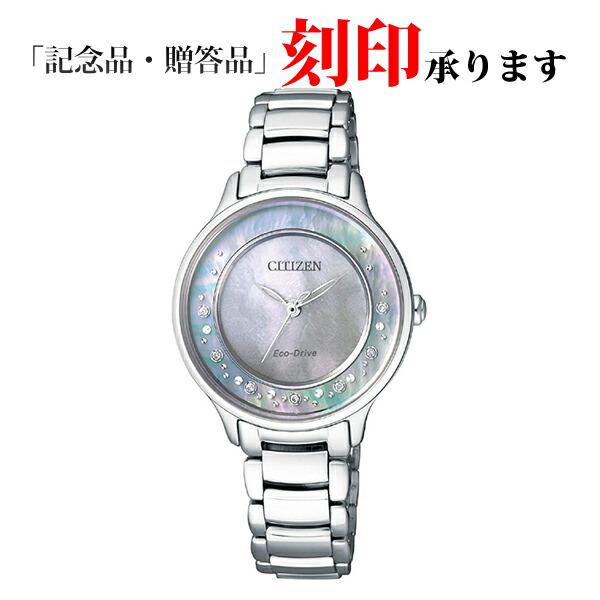 シチズン エル EM0470-81Y CITIZEN L エコ・ドライブ レディース腕時計 【長期保証10年付】