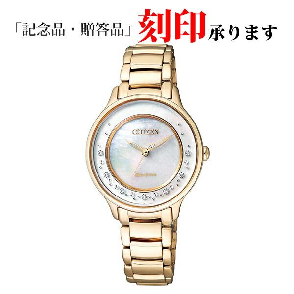 シチズン エル EM0473-82D CITIZEN L エコ・ドライブ レディース腕時計 【長期保証10年付】