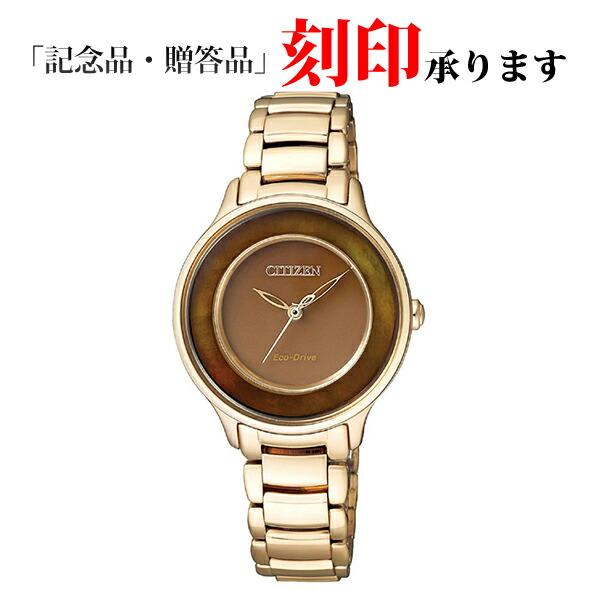 シチズン エル EM0473-82Y CITIZEN L エコ・ドライブ レディース腕時計 【長期保証8年付】