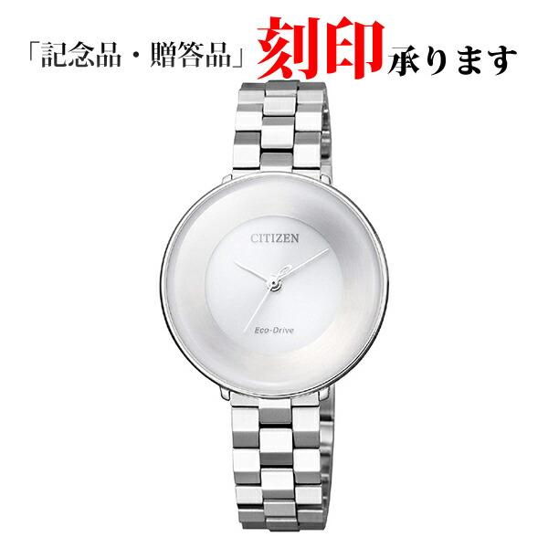 シチズン エル EM0601-84A CITIZEN L エコ・ドライブ レディース腕時計 【長期保証8年付】