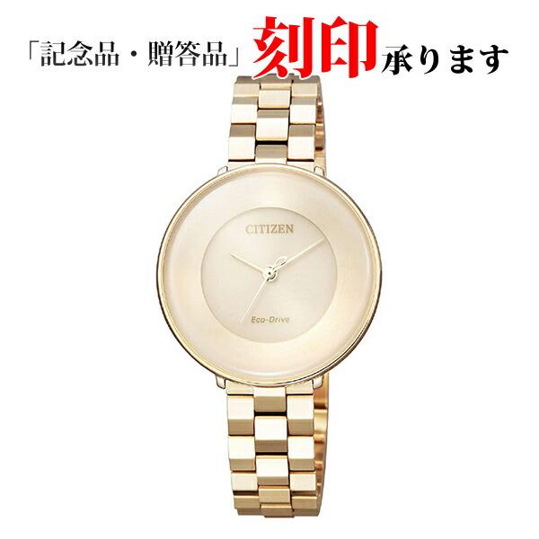 シチズン エル EM0608-85X CITIZEN L エコ・ドライブ レディース腕時計 【長期保証8年付】
