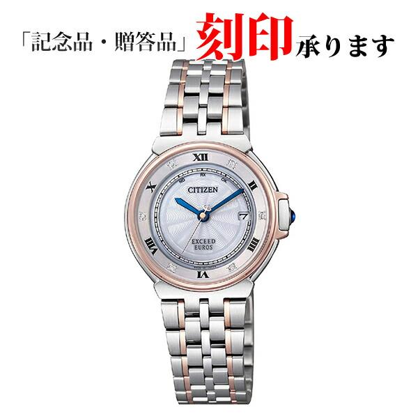 シチズン エクシード ES1036-50A CITIZEN EXCEED エコ・ドライブ 電波時計 ユーロス シルバー×ブルー レディース腕時計 【長期保証10年付】