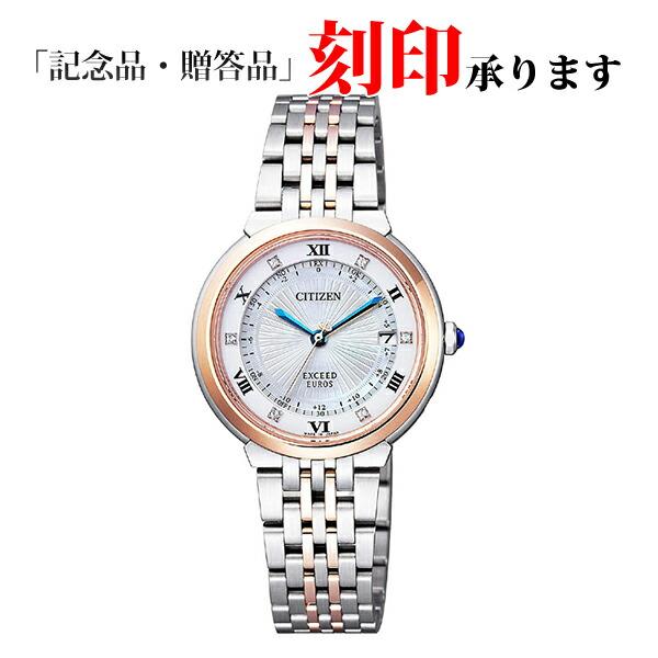 シチズン エクシード ES1055-55W CITIZEN EXCEED エコ・ドライブ 電波時計 ワールドタイム機能 ダイレクトフライト ユーロスシリーズ レディース腕時計 【長期保証10年付】