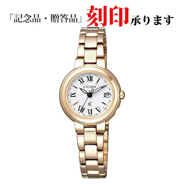 シチズン クロスシー ES9003-55A CITIZEN XC エコ・ドライブ 電波時計 レディース腕時計 【長期保証10年付】