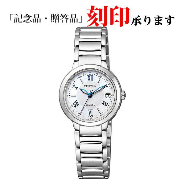 シチズン エクシード ES9320-52W CITIZEN EXCEED エコ・ドライブ 電波時計 レディース腕時計 【長期保証10年付】