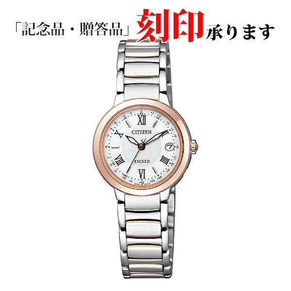 シチズン エクシード ES9324-51W CITIZEN EXCEED エコ・ドライブ 電波時計 レディース腕時計 【長期保証10年付】
