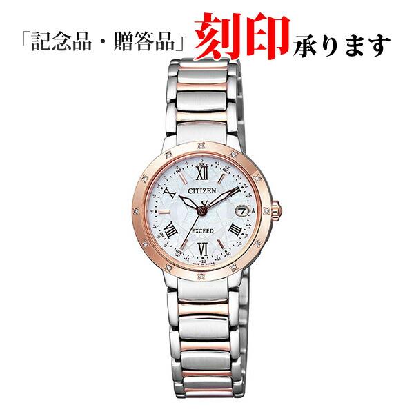 シチズン エクシード ES9334-58W CITIZEN EXCEED エコ・ドライブ 電波時計 レディース腕時計 【長期保証10年付】