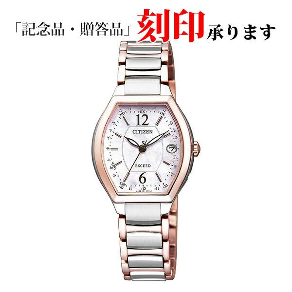 シチズン エクシード ES9342-50W CITIZEN EXCEED エコ・ドライブ 電波時計 レディース腕時計 【長期保証10年付】