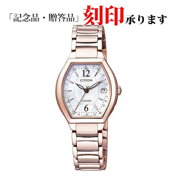シチズン エクシード ES9344-54W CITIZEN EXCEED エコ・ドライブ 電波時計 レディース腕時計 【長期保証10年付】