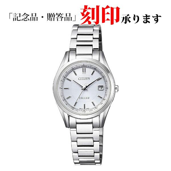 シチズン エクシード ES9370-54A CITIZEN EXCEED エコ・ドライブ 電波時計 レディース腕時計 【長期保証10年付】