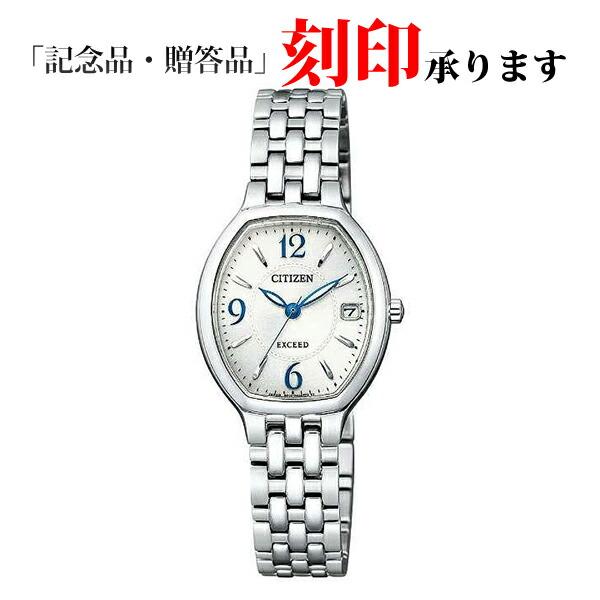 シチズン エクシード EW2430-57A CITIZEN EXCEED エコ・ドライブ レディース腕時計 【長期保証10年付】
