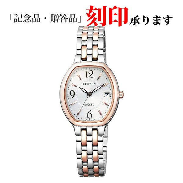 シチズン エクシード EW2434-56A CITIZEN EXCEED エコ・ドライブ レディース腕時計 【長期保証10年付】