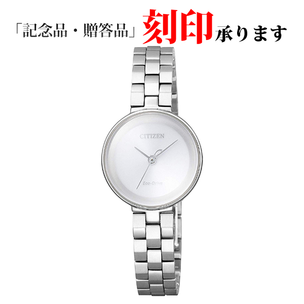 シチズン エル EW5501-54A CITIZEN L エコ・ドライブ レディース腕時計 【長期保証8年付】