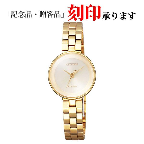 シチズン エル EW5505-53P CITIZEN L エコ・ドライブ レディース腕時計 【長期保証8年付】