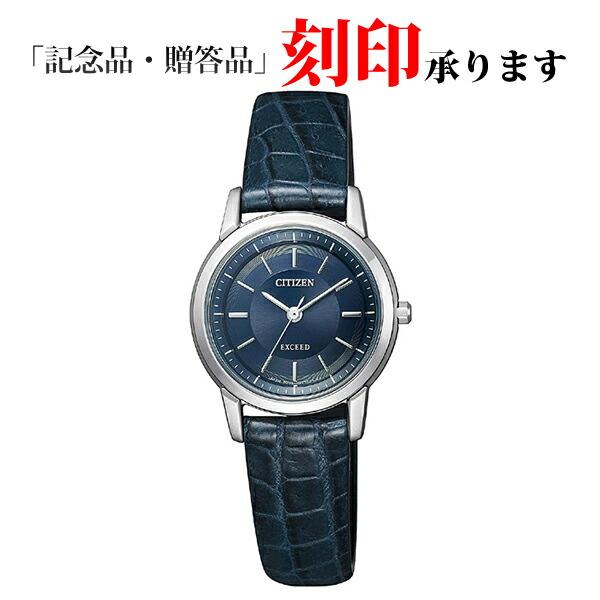 シチズン エクシード EX2071-01L CITIZEN EXCEED エコ・ドライブ ダイレクトフライト レディース腕時計 【長期保証10年付】