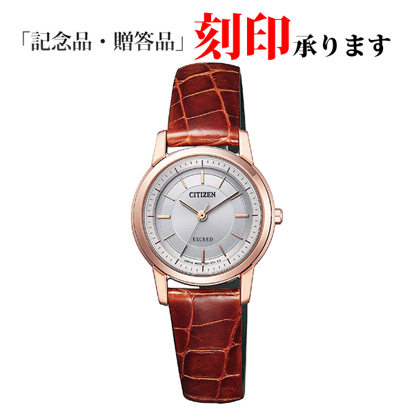シチズン エクシード EX2072-16A CITIZEN EXCEED エコ・ドライブ レディース腕時計 【長期保証10年付】