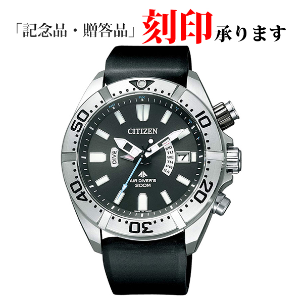 シチズン プロマスター PMD56-3083 マリン 200mダイバー エコ・ドライブ 電波時計 ブラック ウレタンベルト メンズ腕時計 【長期保証5年付】