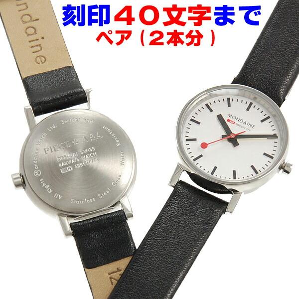 腕時計 刻印サービス ペアウォッチ 40文字までX2本分 KS-40-W