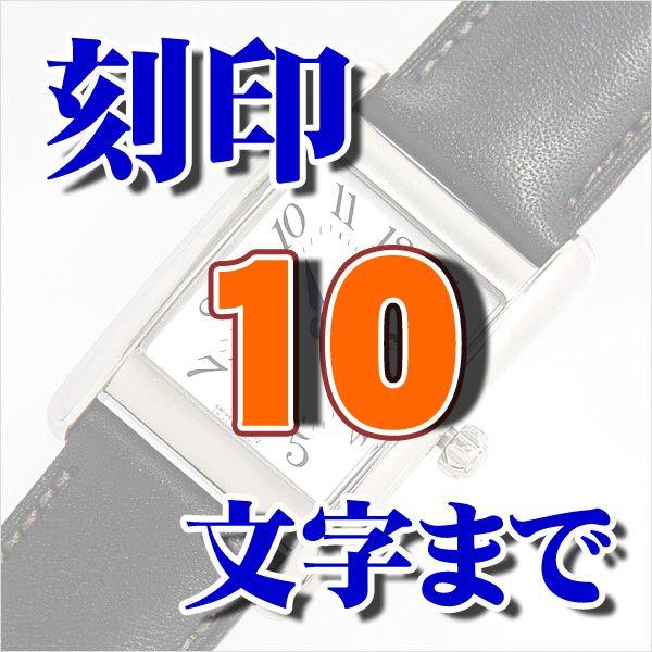 腕時計・アクセサリー 刻印サービス 10文字まで KS-10