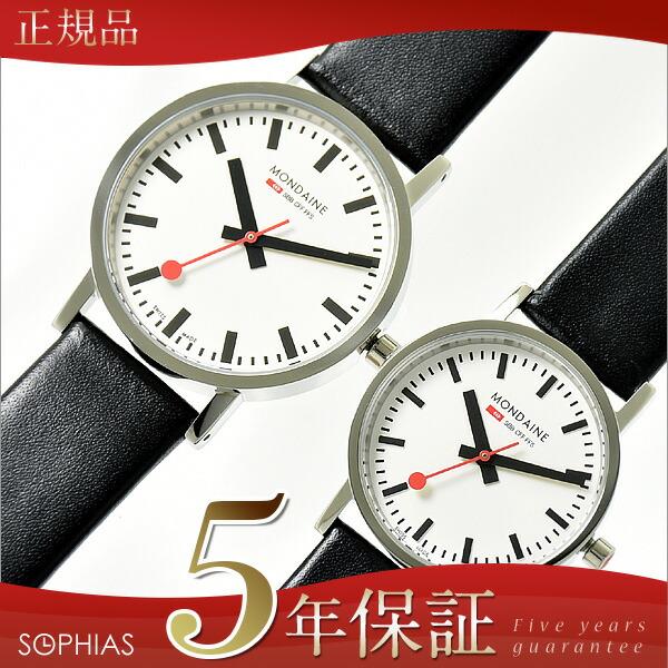 モンディーン ペア 腕時計 MD132&MD194 A660.30314.11SBB & A658.30323.11SBB MONDAINE クラシック 【長期保証5年付】